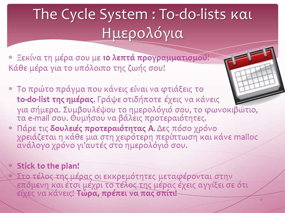 The Cycle System : To-do-lists και Ημερολόγια