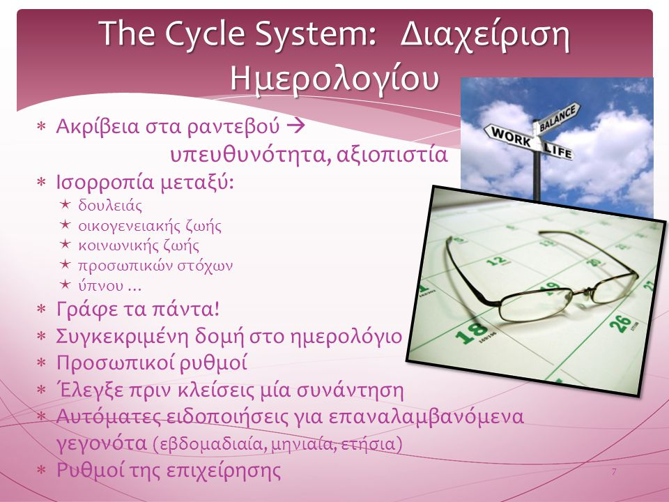 The Cycle System: Διαχείριση Ημερολογίου