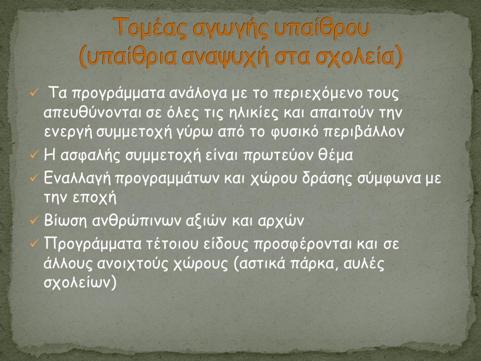 Τομέας αγωγής υπαίθρου (υπαίθρια αναψυχή στα σχολεία)