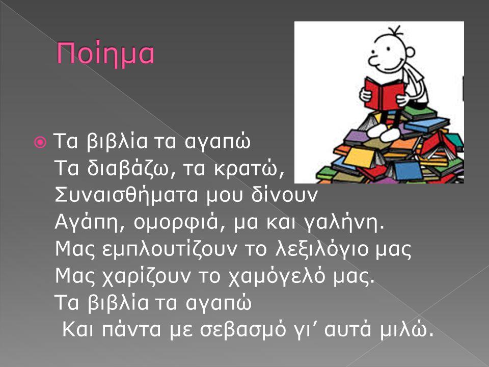 Ποίημα Τα βιβλία τα αγαπώ Τα διαβάζω, τα κρατώ,