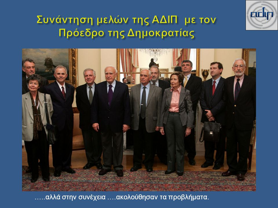 Συνάντηση μελών της ΑΔΙΠ με τον Πρόεδρο της Δημοκρατίας