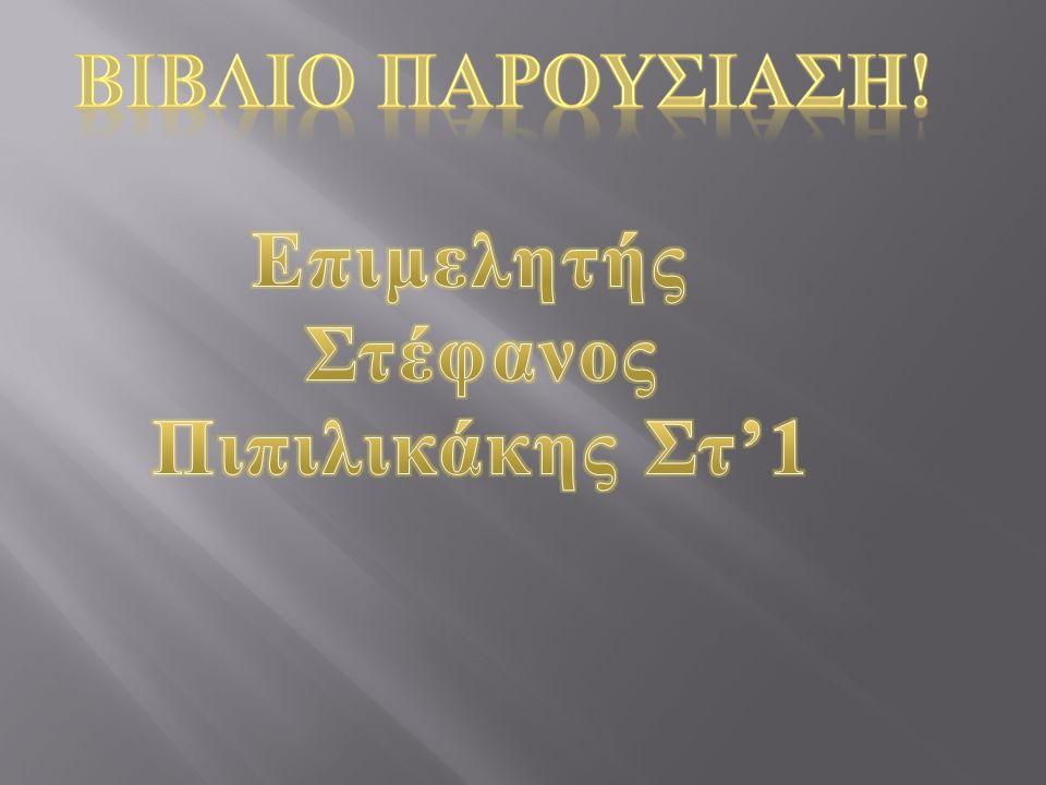Βιβλιο παρουσιαση! Επιμελητής Στέφανος Πιπιλικάκης Στ'1