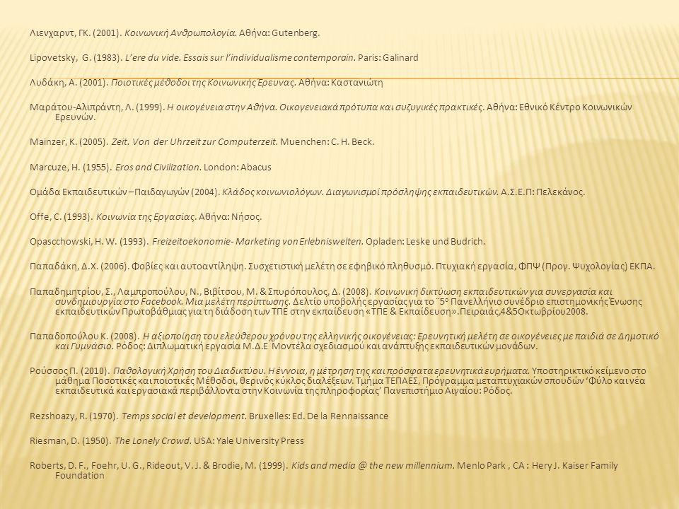 Λιενχαρντ, ΓΚ. (2001). Κοινωνική Ανθρωπολογία. Αθήνα: Gutenberg.