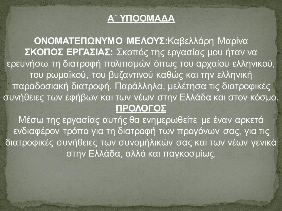 Α΄ ΥΠΟΟΜΑΔΑ