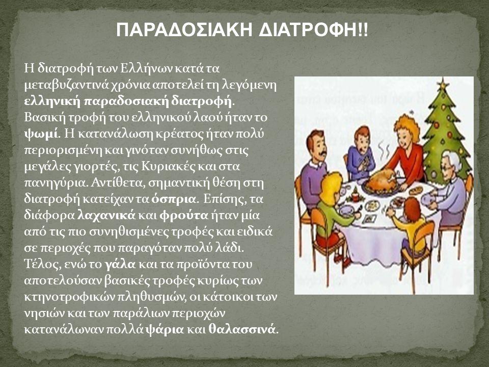 ΠΑΡΑΔΟΣΙΑΚΗ ΔΙΑΤΡΟΦΗ!!