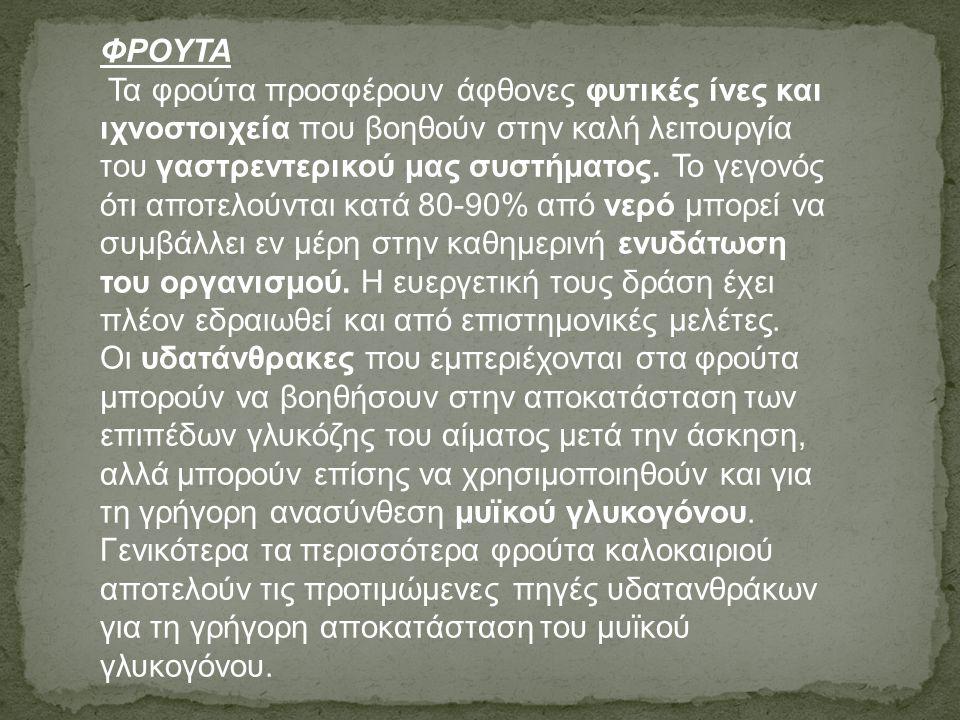 ΦΡΟΥΤΑ