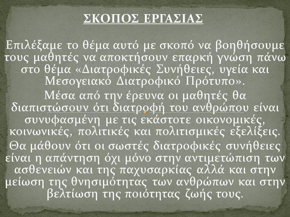 ΣΚΟΠΟΣ ΕΡΓΑΣΙΑΣ