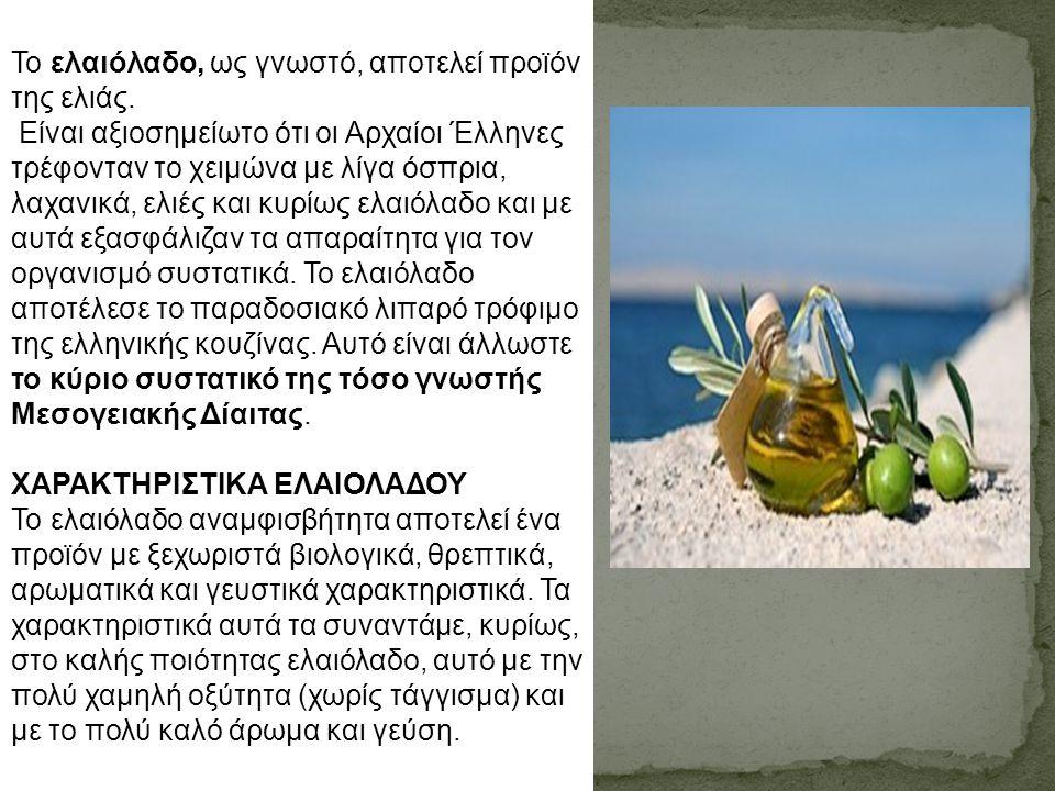 2.6 ΤΟ ΕΛΑΙΟΛΑΔΟ