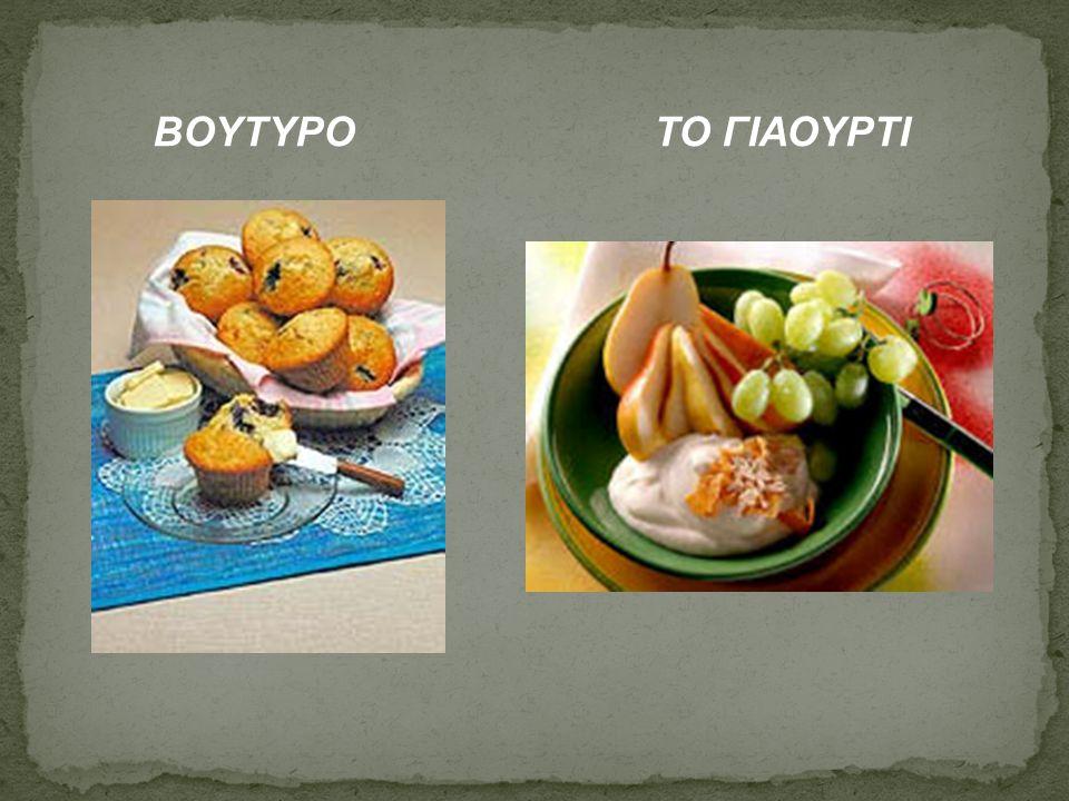ΒΟΥΤΥΡΟ ΤΟ ΓΙΑΟΥΡΤΙ