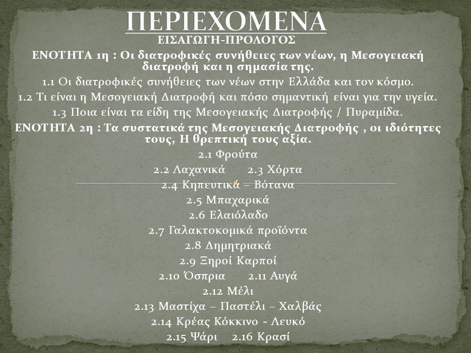 ΠΕΡΙΕΧΟΜΕΝΑ ΕΙΣΑΓΩΓΗ-ΠΡΟΛΟΓΟΣ