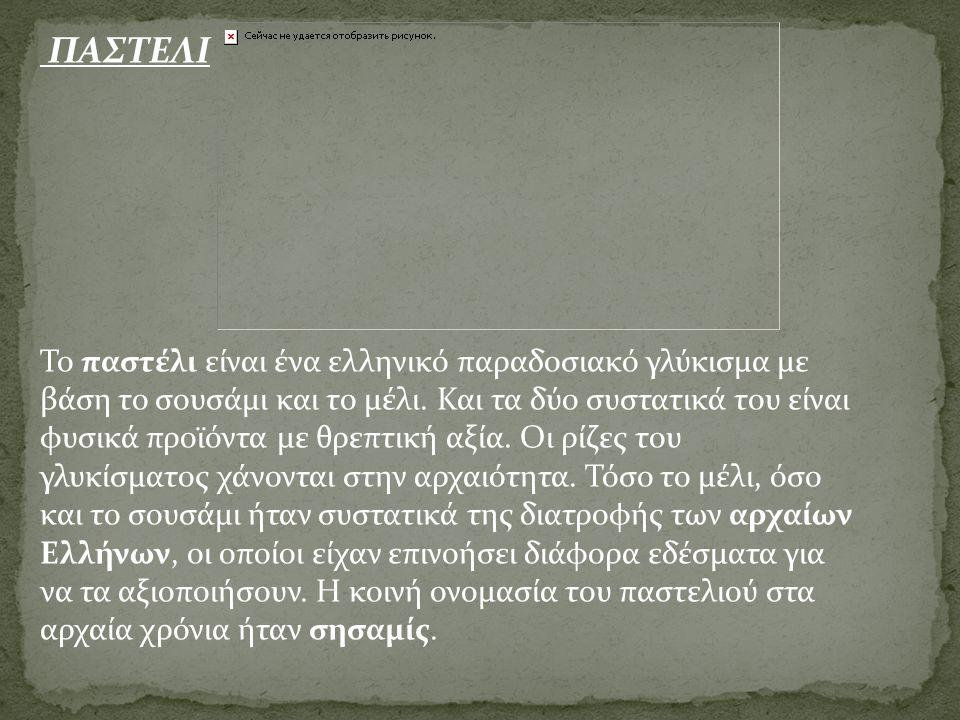 ΠΑΣΤΕΛΙ