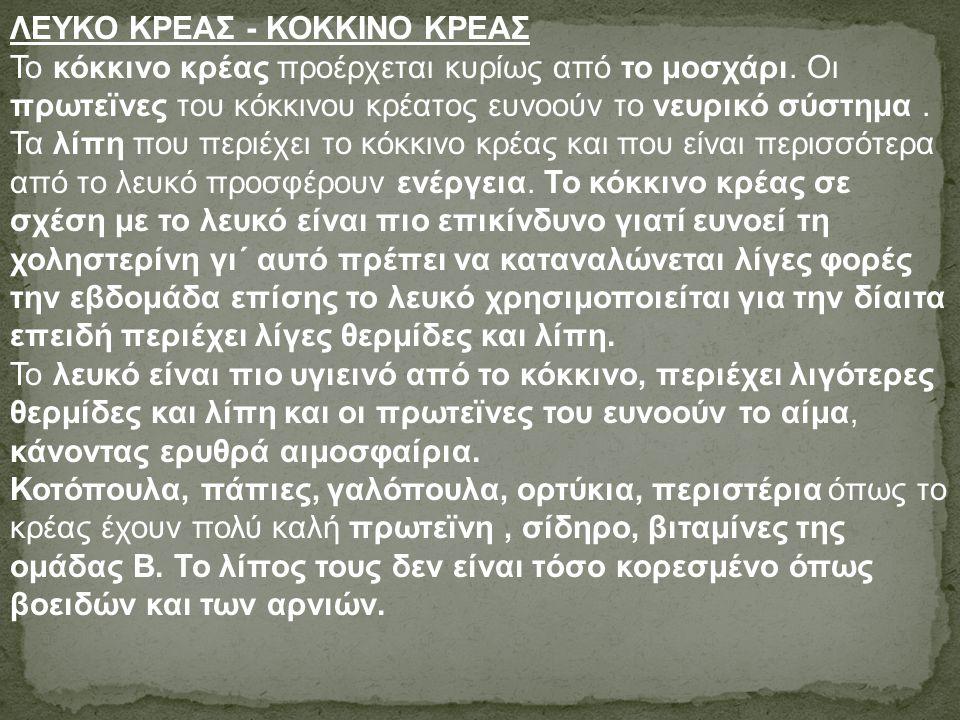 ΛΕΥΚΟ ΚΡΕΑΣ - ΚΟΚΚΙΝΟ ΚΡΕΑΣ