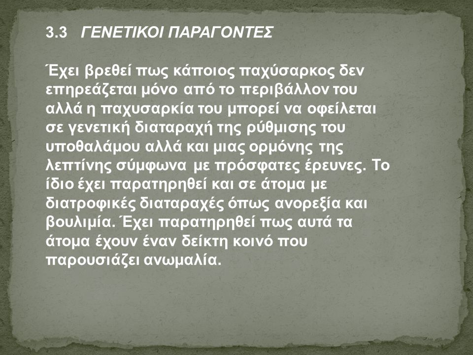 3.3 ΓΕΝΕΤΙΚΟΙ ΠΑΡΑΓΟΝΤΕΣ