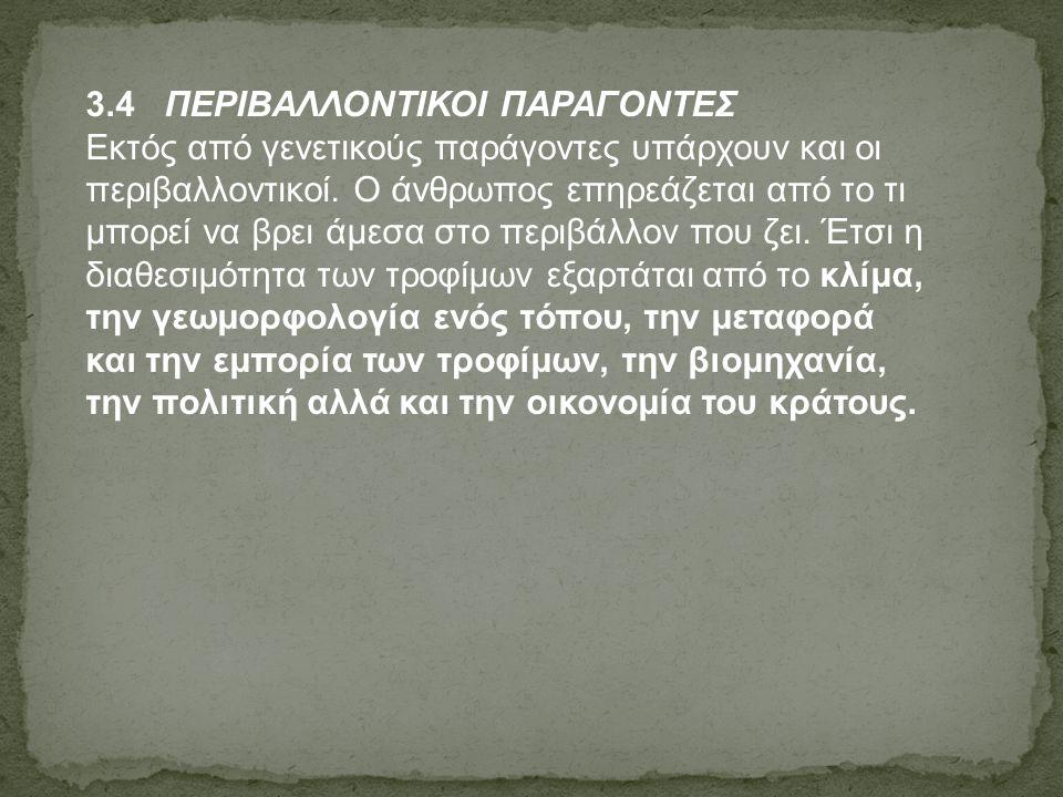 3.4 ΠΕΡΙΒΑΛΛΟΝΤΙΚΟΙ ΠΑΡΑΓΟΝΤΕΣ