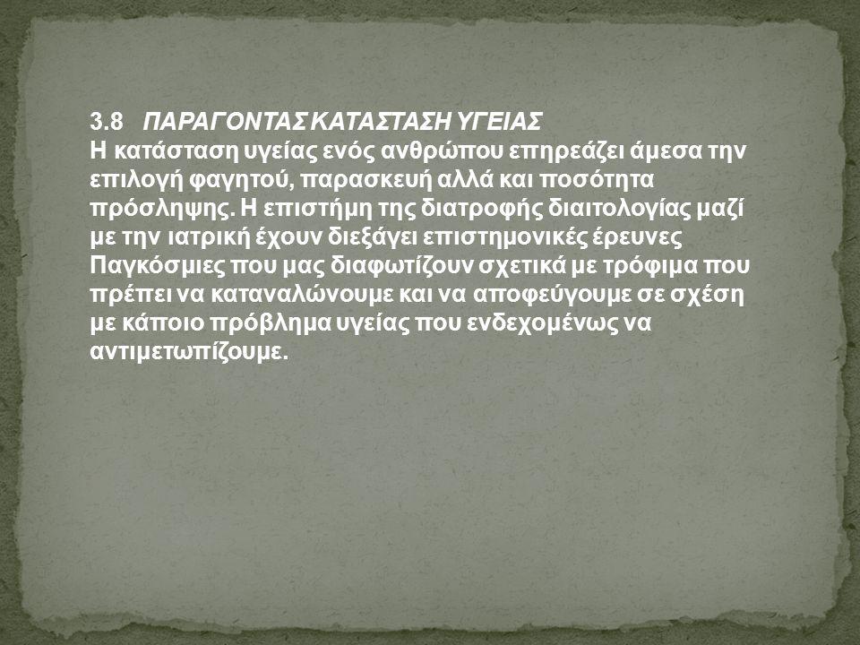 3.8 ΠΑΡΑΓΟΝΤΑΣ ΚΑΤΑΣΤΑΣΗ ΥΓΕΙΑΣ