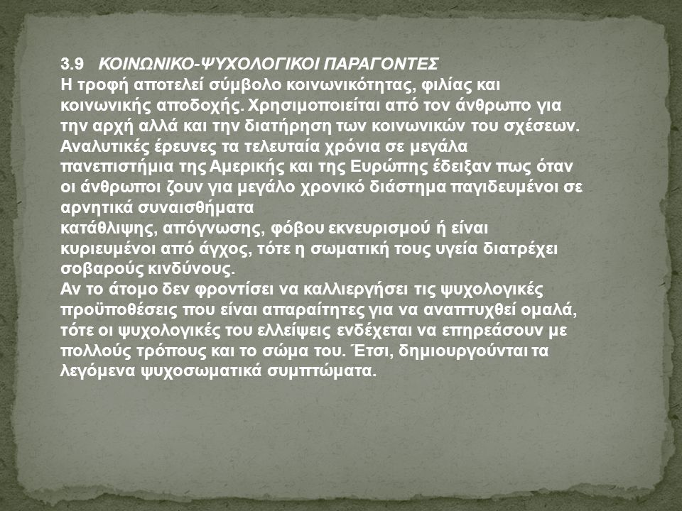 3.9 ΚΟΙΝΩΝΙΚΟ-ΨΥΧΟΛΟΓΙΚΟΙ ΠΑΡΑΓΟΝΤΕΣ