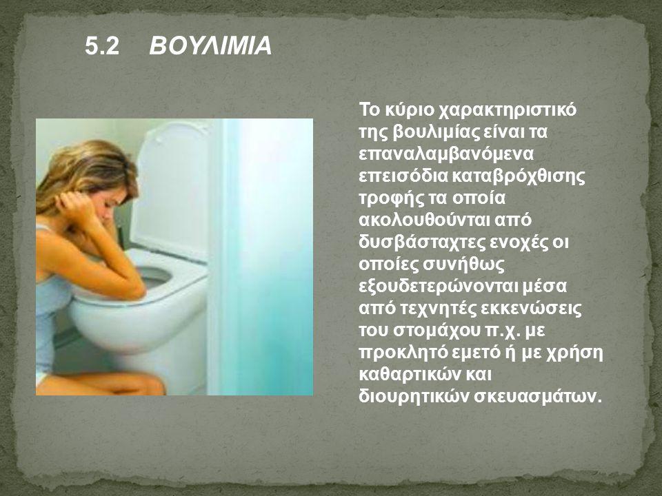 5.2 ΒΟΥΛΙΜΙΑ