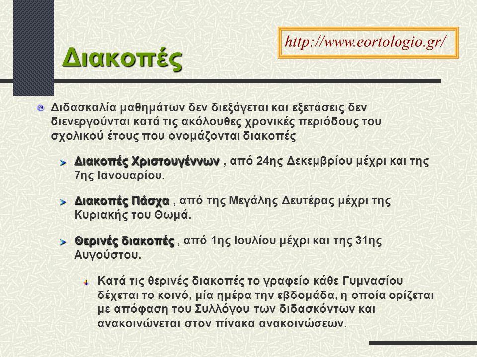Διακοπές http://www.eortologio.gr/