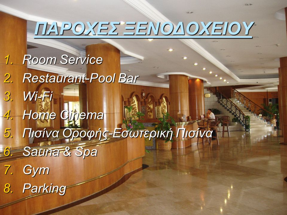 ΠΑΡΟΧΕΣ ΞΕΝΟΔΟΧΕΙΟΥ Room Service Restaurant-Pool Bar Wi-Fi Home Cinema