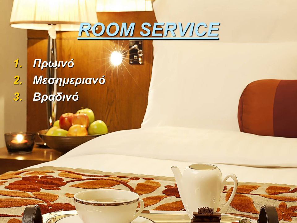 ROOM SERVICE Πρωινό Μεσημεριανό Βραδινό