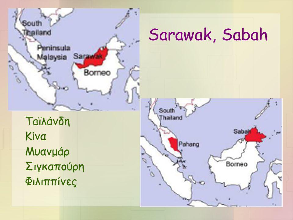 Sarawak, Sabah Taϊλάνδη Κίνα Μυανμάρ Σιγκαπούρη Φιλιππίνες
