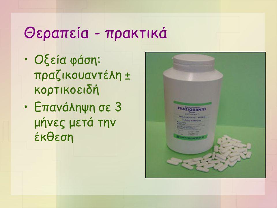 Θεραπεία - πρακτικά Οξεία φάση: πραζικουαντέλη ± κορτικοειδή