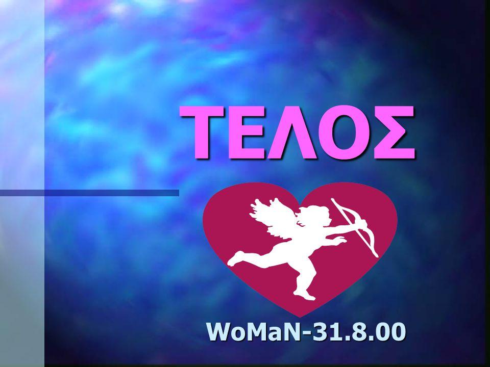 ΤΕΛΟΣ WoMaN-31.8.00