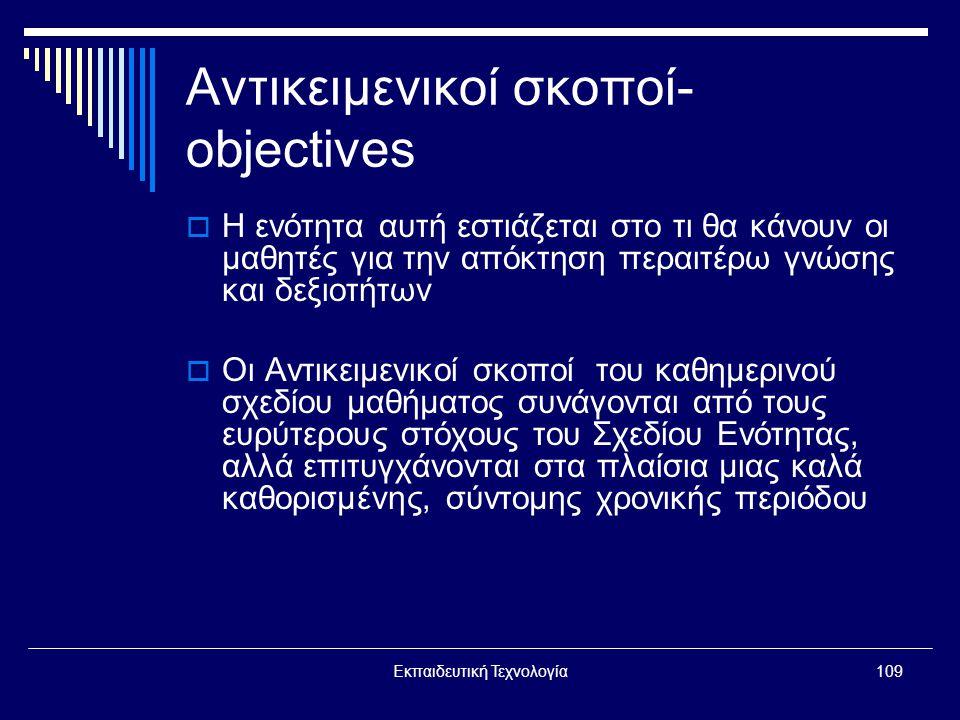 Αντικειμενικοί σκοποί-objectives