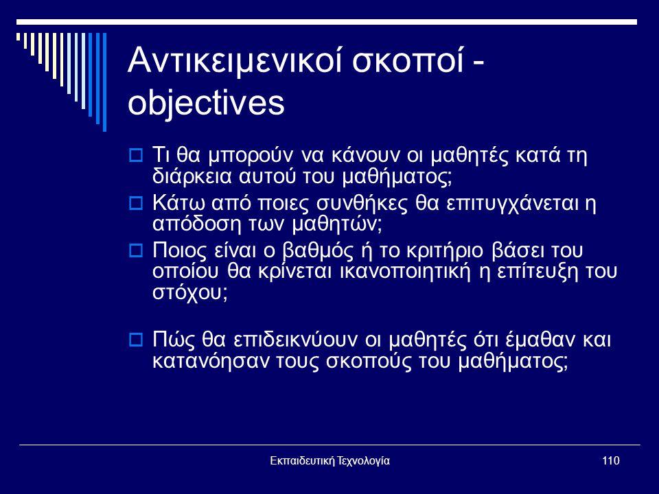 Αντικειμενικοί σκοποί -objectives