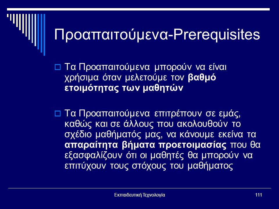 Προαπαιτούμενα-Prerequisites