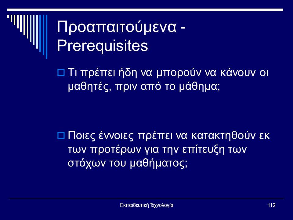 Προαπαιτούμενα -Prerequisites