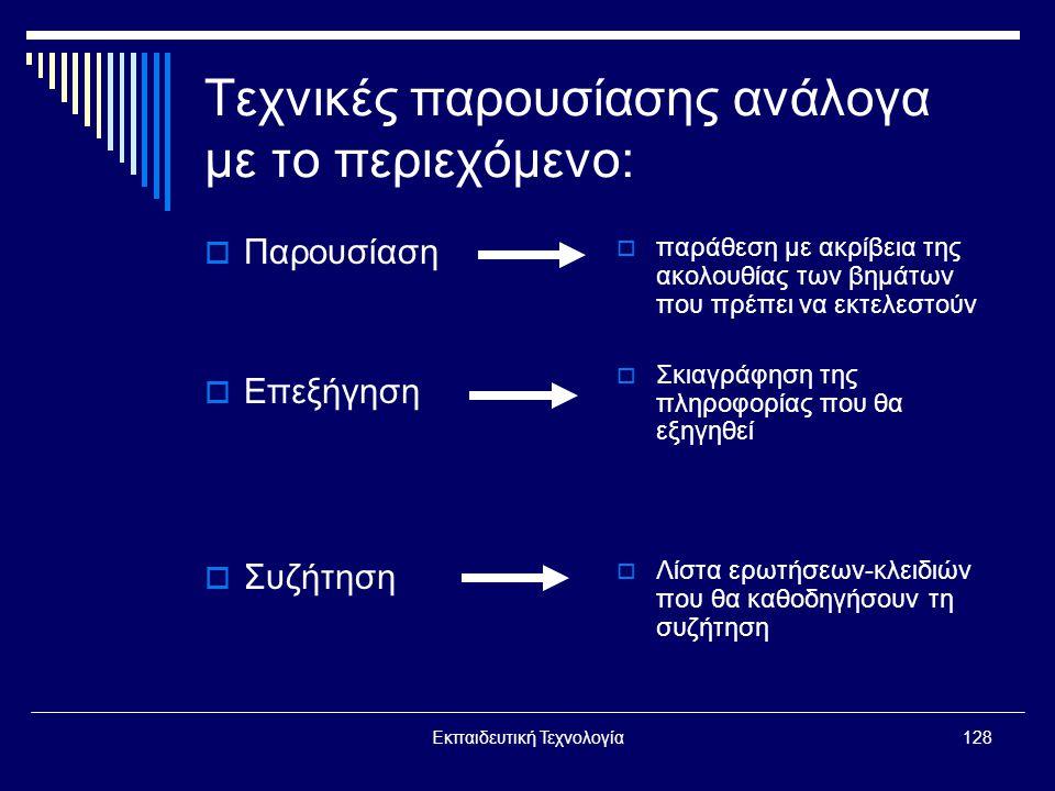 Τεχνικές παρουσίασης ανάλογα με το περιεχόμενο: