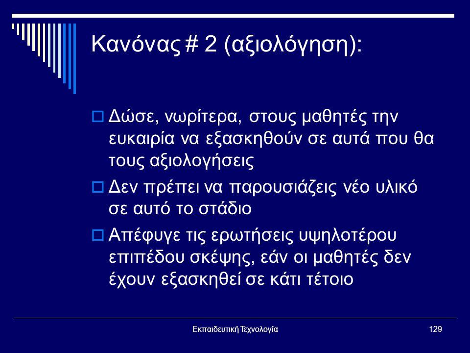 Κανόνας # 2 (αξιολόγηση):