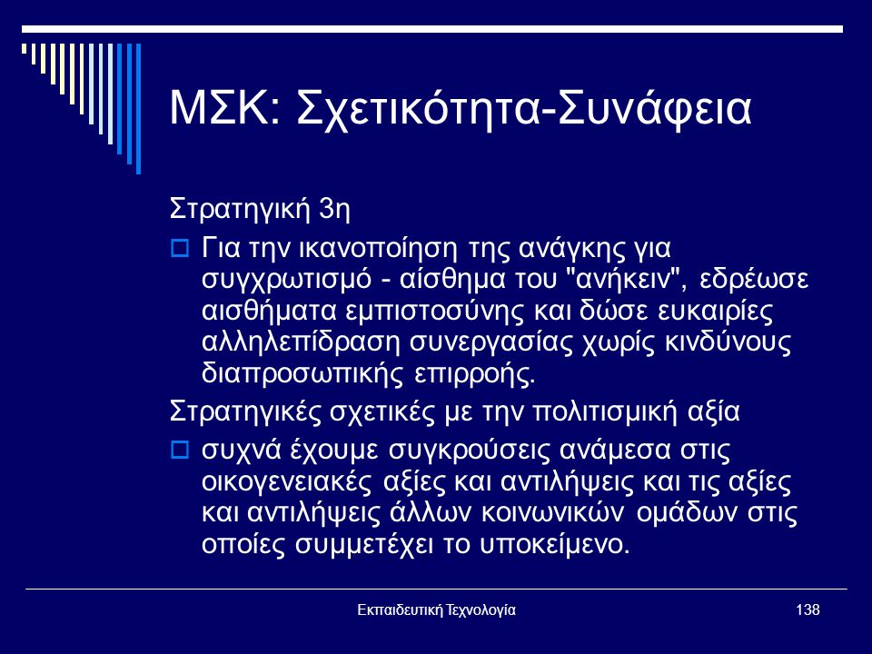 ΜΣΚ: Σχετικότητα-Συνάφεια