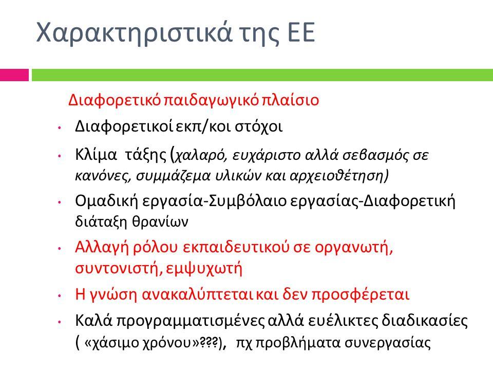 Χαρακτηριστικά της ΕΕ πχ Διαφορετικό παιδαγωγικό πλαίσιο