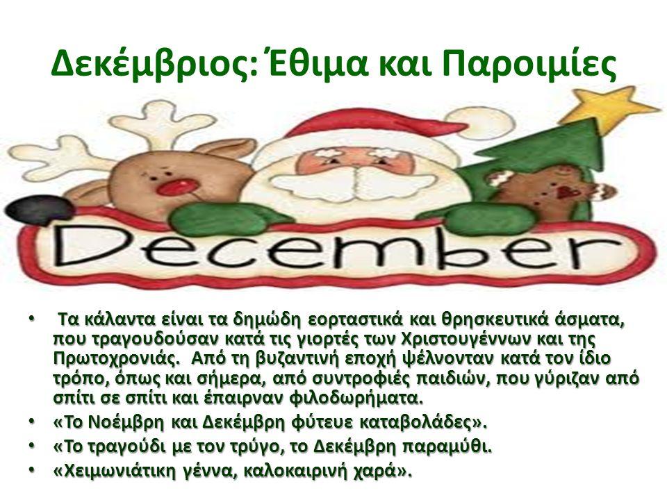 Δεκέμβριος: Έθιμα και Παροιμίες