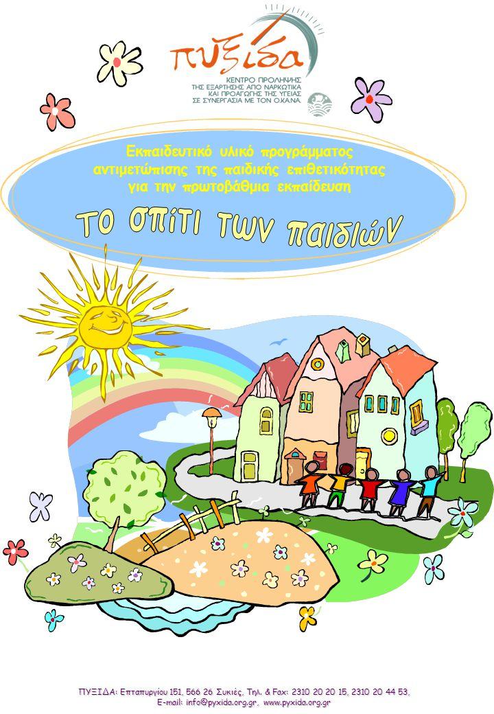 Εκπαιδευτικό υλικό προγράμματος αντιμετώπισης της παιδικής επιθετικότητας για την πρωτοβάθμια εκπαίδευση