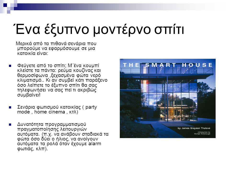Ένα έξυπνο μοντέρνο σπίτι