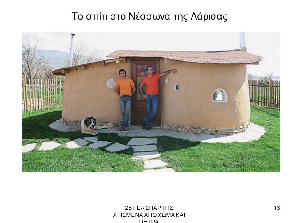 Το σπίτι στο Νέσσωνα της Λάρισας