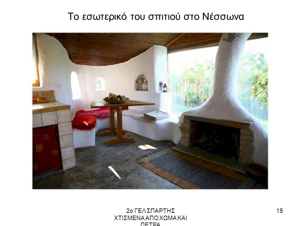 Το εσωτερικό του σπιτιού στο Νέσσωνα