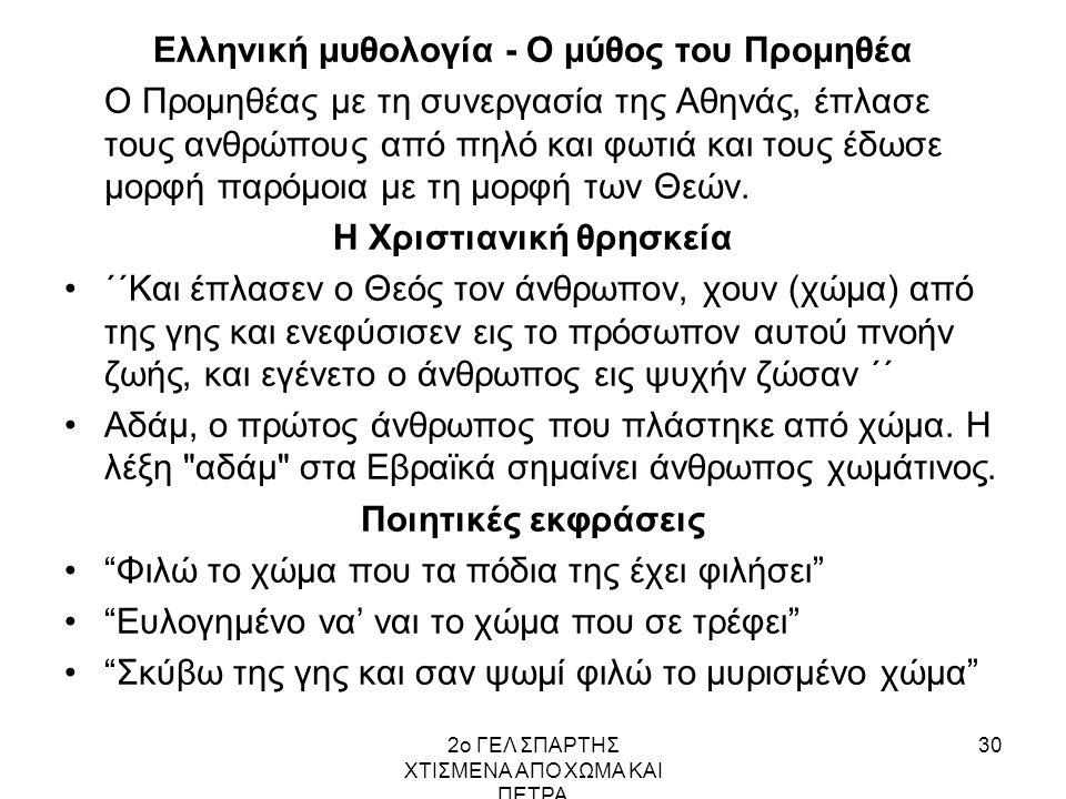 Ελληνική μυθολογία - Ο μύθος του Προμηθέα