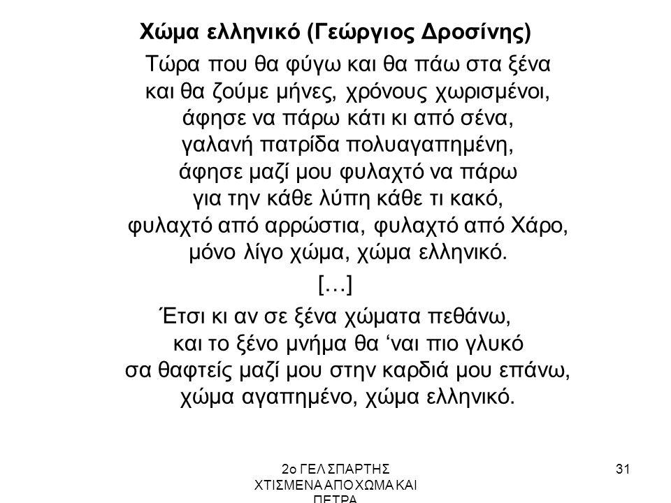 Χώμα ελληνικό (Γεώργιος Δροσίνης)