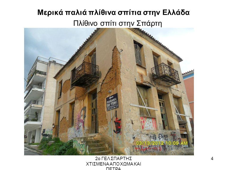 Μερικά παλιά πλίθινα σπίτια στην Ελλάδα Πλίθινο σπίτι στην Σπάρτη