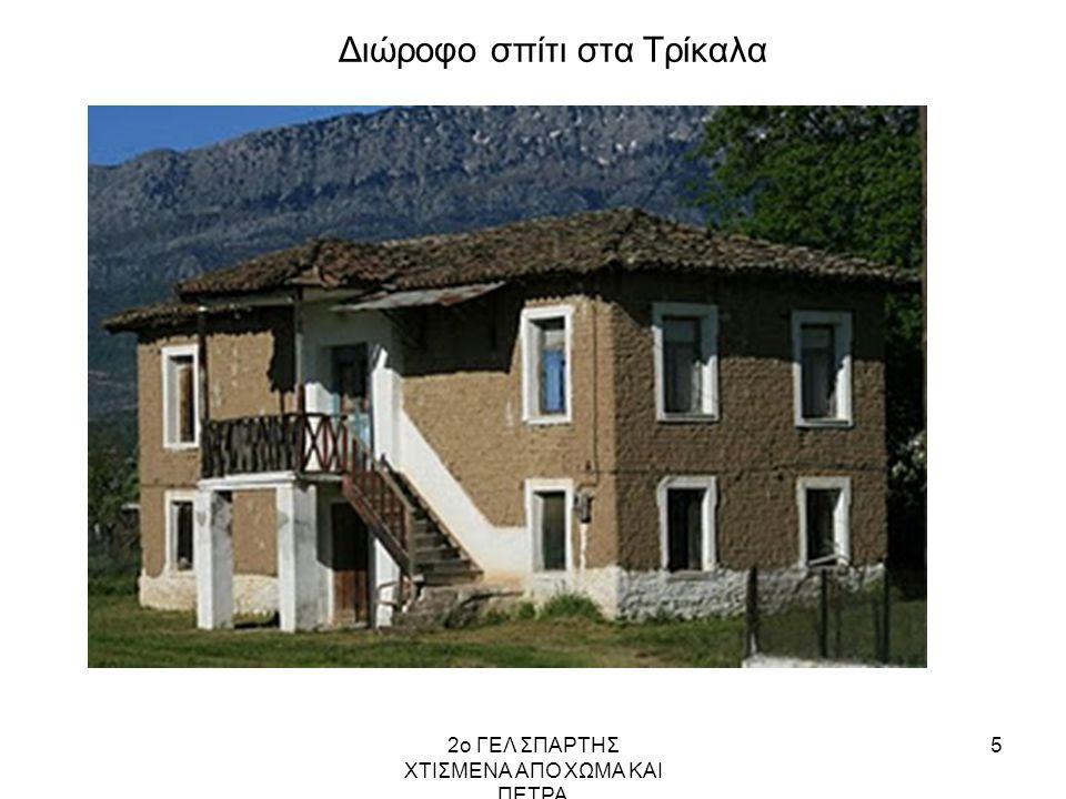 Διώροφο σπίτι στα Τρίκαλα