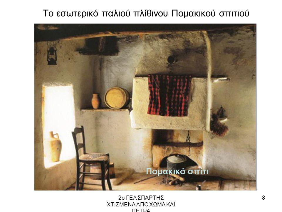 Το εσωτερικό παλιού πλίθινου Πομακικού σπιτιού