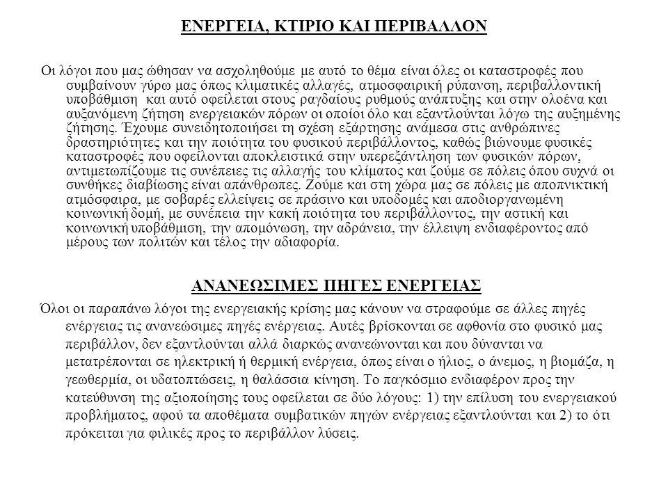 ΕΝΕΡΓΕΙΑ, ΚΤΙΡΙΟ ΚΑΙ ΠΕΡΙΒΑΛΛΟΝ