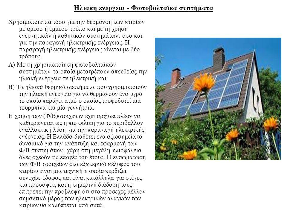 Ηλιακή ενέργεια - Φωτοβολταϊκά συστήματα