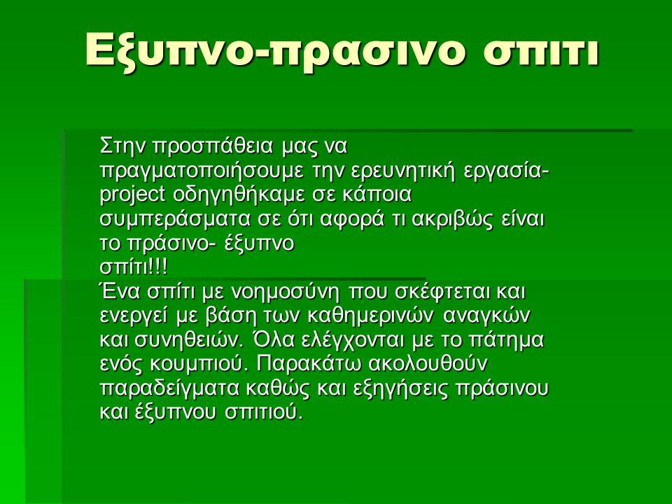 Εξυπνο-πρασινο σπιτι