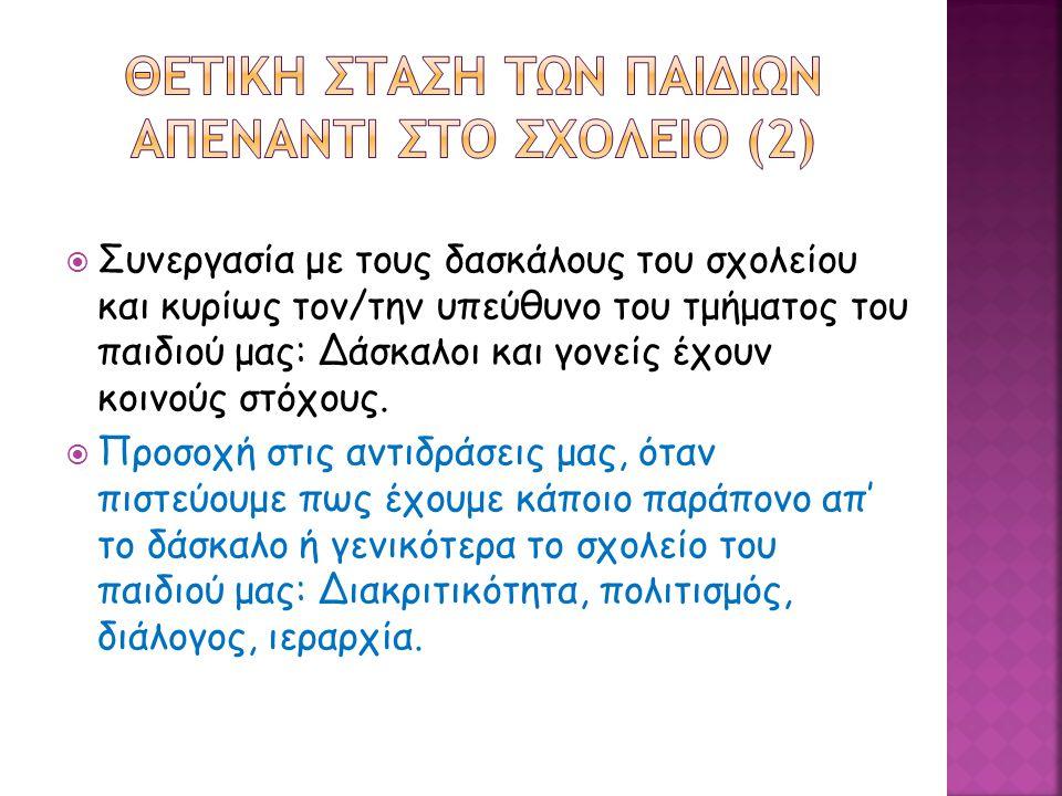 ΘΕΤΙΚΗ ΣΤΑΣΗ ΤΩΝ ΠΑΙΔΙΩΝ ΑΠΕΝΑΝΤΙ ΣΤΟ ΣΧΟΛΕΙΟ (2)