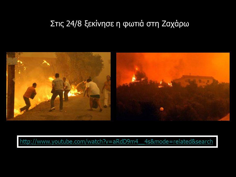 Στις 24/8 ξεκίνησε η φωτιά στη Ζαχάρω
